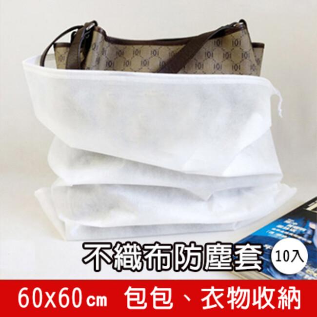 60*50cm 不織布防塵套(10個) 束繩收納袋 鞋包收納袋 不織布鞋套 包包套 旅行袋 束口袋