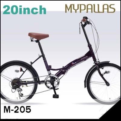 折り畳み自転車 20インチ6段変速付き折りたたみ自転車 マイパラスM-205(ディープパープル)(MYPALLAS M-205) 折畳み自転車