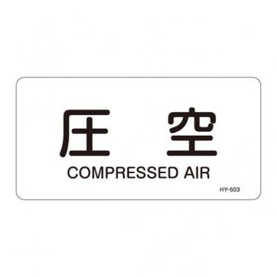(株)日本緑十字社 HY−503M 安全標識 382503 10枚