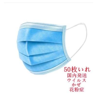 マスク 50枚入り 不織布マスク 箱なし 男女兼用 使い捨てマスク 大人用 花粉対策 飛沫防止 ウイルス 高密度 三層構造 送料無料