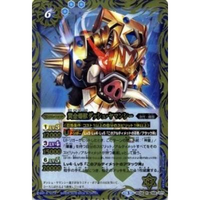 バトルスピリッツ 黄金爆獣ダッシュ・ヤマンシー(レア) / 十二神皇編 第4章 / シングルカード BS38-058