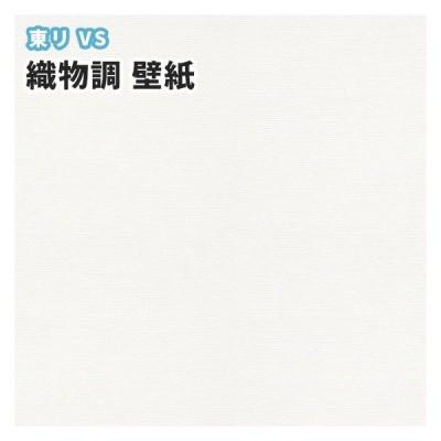 壁紙 東リ VS のりなし のり付き壁紙 クロス VS9040