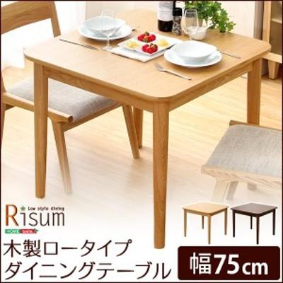 テーブル ダイニング 単品 幅75cm ナチュラルロータイプ 木製アッシュ材 Risum リスム