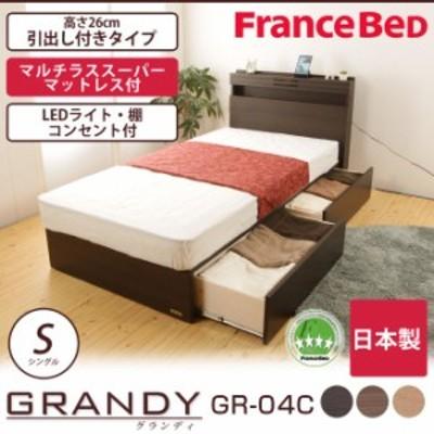 フランスベッド グランディ 引出し付タイプ シングル 高さ26cm マルチラススーパーマットレス(MS-14)付 日本製 国産