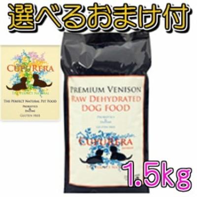 【送料無料・選べるおまけ付】CUPURERA(クプレラ) EXTREME プレミアム・ベニソン 1,5kg