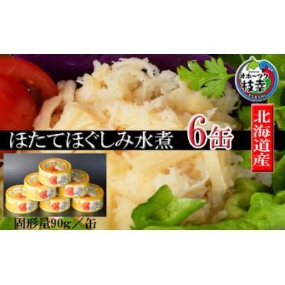 北海道オホーツク産 ホタテほぐしみ水煮缶詰 6缶