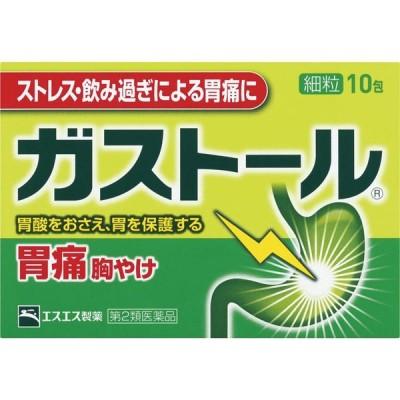 【第2類医薬品】★エスエス製薬 ガストール細粒 <10包>