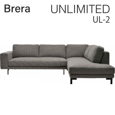 ブレラ BRERA アンリミテッド UNLIMITED UL-2 ソファ 張地ランク:Br4 一人掛け 二人掛け 三人掛け estic エスティック おしゃれ