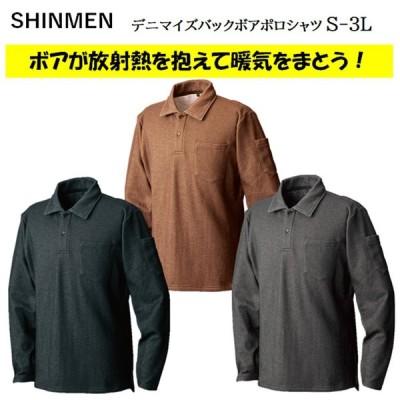 【秋冬】0595 デニマイズバックボアポロシャツ S-5L 肌ざわり ニット 作業服 作業着 シンメン