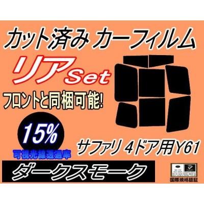 リア (b) サファリ 4D Y61 (15%) カット済み カーフィルム WYY61 VRGY61 WRGY61 WGY61 WFGY61 WTY61 ニッサン