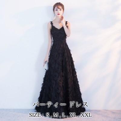 パーティードレス ロング マキシ丈 袖なし ノースリーブ  ブラック 黒 結婚式 お呼ばれ 二次会 発表会 ワンピース ドレス