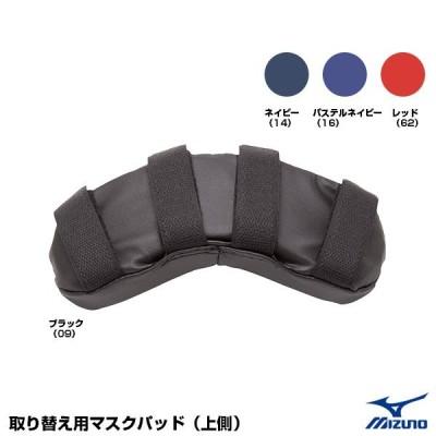 ミズノ(MIZUNO) 1DJYQ120 取り替え用マスクパッド(上側)