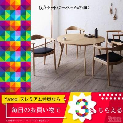 ダイニングテーブルセット 4人用 デザイナーズ北欧ラウンドテーブルダイニング 5点セット テーブル+チェア4脚 直径120 5000441817