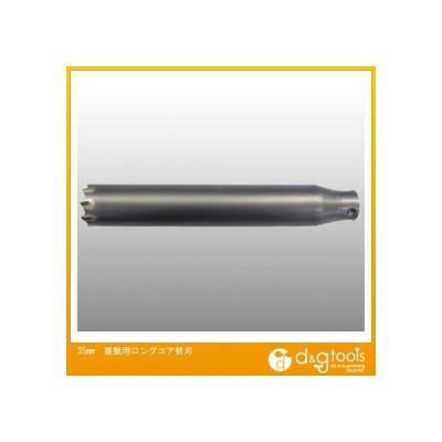 エスコ 35mm振動用ロングコア替刃 EA820AE-35