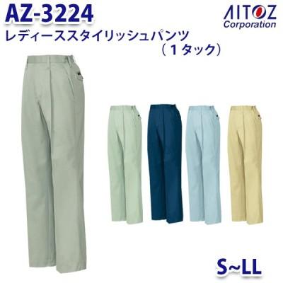 AZ-3224 S~LL スタイリッシュパンツ 1タック レディース AITOZアイトス AO11