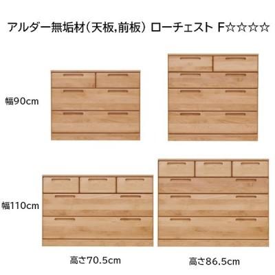 アルダー無垢材(天板,前板) ローチェスト 幅90cm,110cm 高さ3段,4段 (開梱設置配送)
