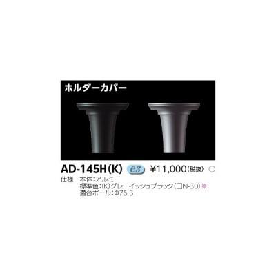 ★東芝 AD-145H(K) 街路灯ホルダカバー 『AD145HK』