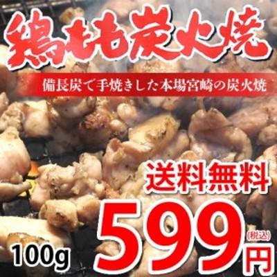 鶏もも炭火焼き ポイント消化 送料無料 本場 宮崎名物 100g お試し お取り寄せ お取り寄せグルメ 国産 おつまみ 焼き鳥 地鶏 鶏