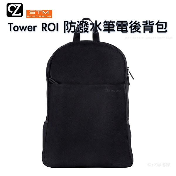 STM Tower ROI 防潑水筆電專用後背包 雙肩背包 雙肩包 後背背包 電腦包 筆電包 思考家