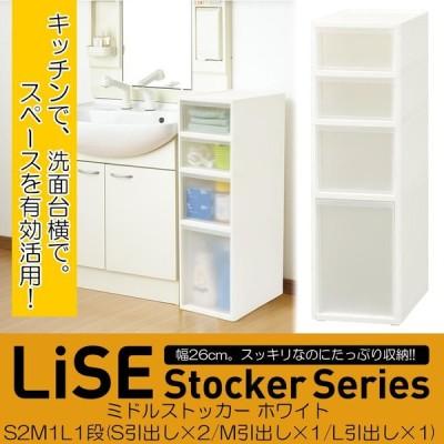 LiSE リセ ミドルストッカー (すきま収納ラック) ホワイト S2M1L1段(S引出し×2/M引出し×1/L引出し×1) キッチン ラック 収納