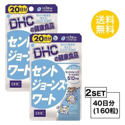 【お試しサプリ】【2個セット】【送料無料】 DHC セントジョーンズワート 20日分×2パック (160粒) ディーエイチシー サプリメント セントジョーンズワート フラボノイド ヒペリシン 粒タイプ