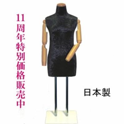 【送料無料】新和装トルソー腕付き 和装ボディ 着物用マネキン ベロアパールブラック