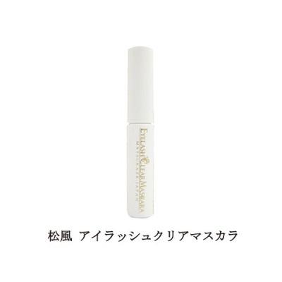 松風 アイラッシュクリアマスカラ アイラッシュエッセンス まつげトリートメント 日本製 まつげ 美容液 シルク アイラッシュ マツエクケア ブラシ 新品 送料無料