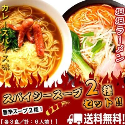 ラーメン お取り寄せ 濃厚カレースパイス3食 & ねりごま香る坦々麺3食 計6人前 セット ピリ辛 発汗カプサイシン系 スープ 保存食お試しグルメ