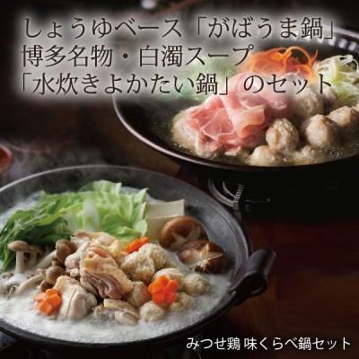 九州 佐賀 贅沢 ギフト 贈り物 お取り寄せ みつせ鶏本舗 みつせ鶏 味くらべ鍋セット 【みつせ鶏 がばうま鍋 3~4人分】【みつせ鶏 水炊きよかたい鍋3~4人分】