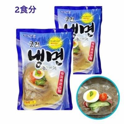 宮殿 水 冷麺セット 2食分 スープ付き 430g×2  韓国 食品 xa001-2