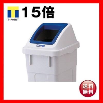 リス 分類ボックス 30L フタ オープン ブルー 本体別売