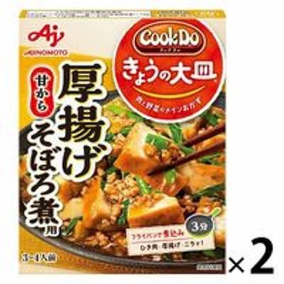 味の素味の素 CookDo(クックドゥ) きょうの大皿 厚揚げそぼろ煮用 2個