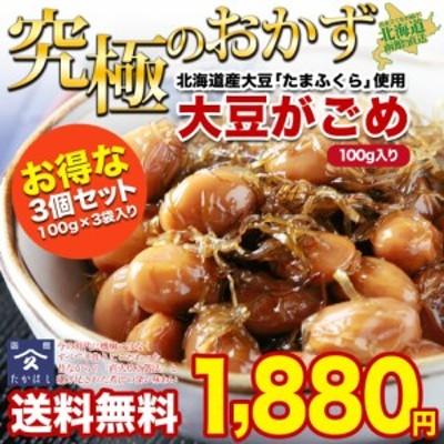 煮豆 大豆がごめ3個セット 昔ながらの直火製法 北海道産大豆たまふくら豆とがごめ昆布の旨味 送料無料  袋入り 100g×3