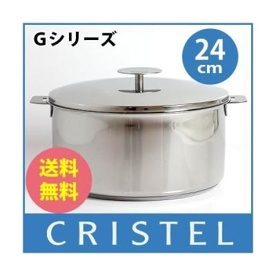 鍋 クリステル CRISTEL 両手深鍋 G24cm フタ付き グラフィット シリーズ メーカ保証10年