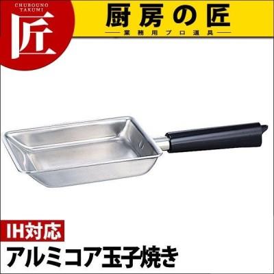 Objet オブジェ アルミコア玉子焼き OJ-57(IH対応) (5年保証付)