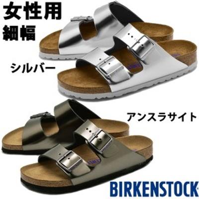 ビルケンシュトック アリゾナ ソフトフットベッド 細幅 女性用 BIRKENSTOCK ARIZONA SOFT FOOTBED 10059 (1082-0049)