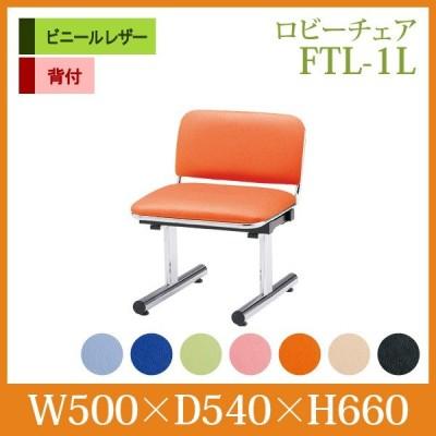 待合室ソファー背付 1人掛 FTL-1L ビニールレザー W500XD540XH660 SH410mm ロビーチェアー 廊下 店舗 業務用 長椅子