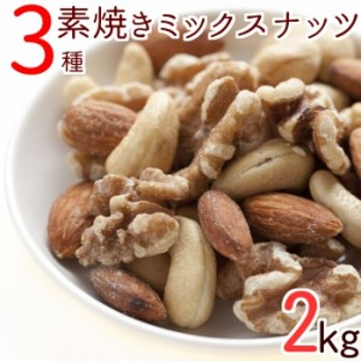 素焼き ミックスナッツ 無添加 無塩 無植物油 2kg (1kg x 2) 送料無料 アーモンド カシューナッツ クルミ グルメ みのや