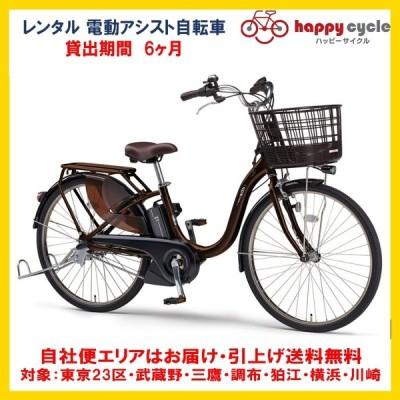 電動自転車 レンタル 6ヶ月 ヤマハ PAS With(パスウィズ)12.3Ah 26インチ 自社便エリア対象(送料無料)