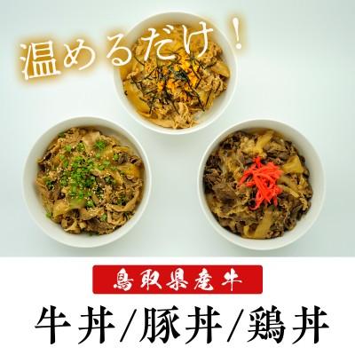 【鳥取県産】牛・豚・とり丼贅沢セット