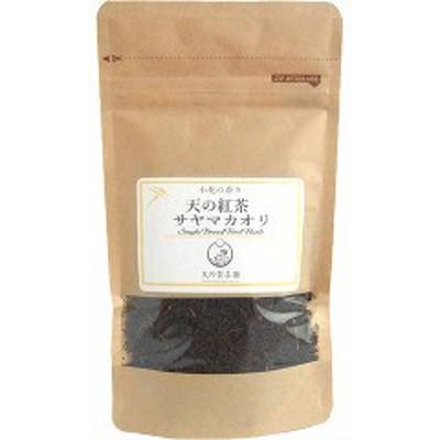 天の製茶園 天の紅茶(サヤマカオリ)(30g)[紅茶のティーバッグ・茶葉(ストレート)]