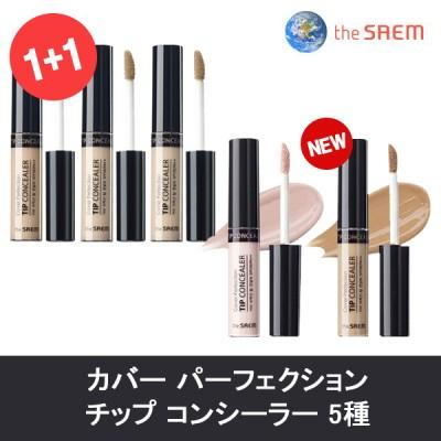 ザ・セムthe saem BEST カバーパーフェクションチップコンシーラー 8種 1+1 !! Cover Perfection Tip Concealer
