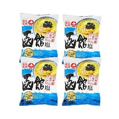 函館塩ラーメン 4袋 函館ラーメン 塩 藤原製麺 しお味 塩ラーメン