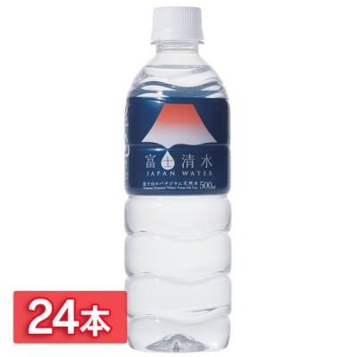 水 ミネラルウォーター 24本入 24本セット 富士清水JAPANWATER 500ml ミツウロコ 代引不可