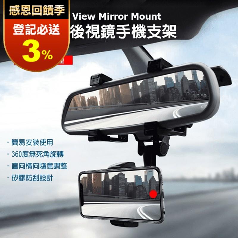 後視鏡夾手機架 3.5吋-6.3吋可用汽車後照鏡手機架 車用