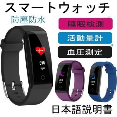 スマートウォッチ 血圧計 心拍計 歩数計 スマートブレスレット 睡眠検測 アラーム 多機能 着信電話通知 line通知 日本語対応