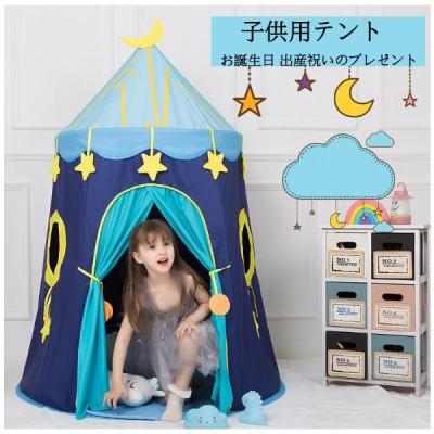 子供用テント キッズテント  kids tent  ベビー プレイハウス  小さなお城  玩具収納 子供秘密基地 お誕生日 出産祝いのプレゼント