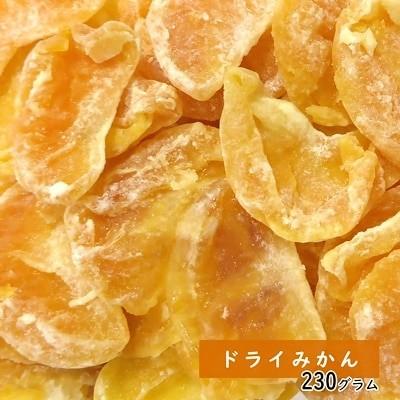 ドライみかん 230g ドライフルーツ ギフト 手土産 プレゼント フルーツティー 保存食 非常食