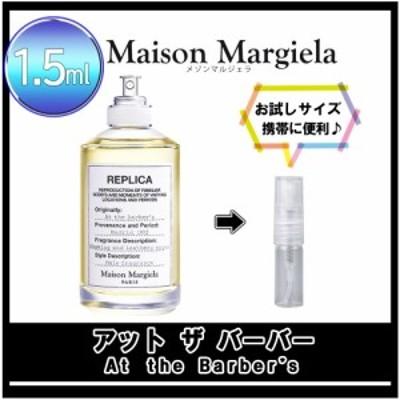 Maison Margiela メゾンマルジェラ レプリカ アット ザ バーバー お試し 香水 1.5ml アトマイザー 人気