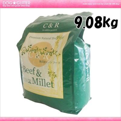 C&Rビーフ&ミレット 20ポンド 9.08kg 旧SGJプロダクツ ドッグフード